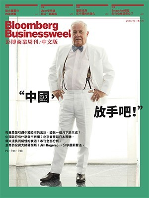 Bloomberg Businessweek 第 2015-07 期封面
