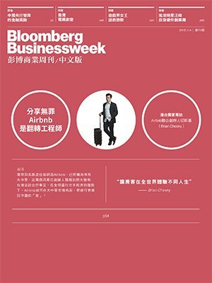 Bloomberg Businessweek 第 2015-11 期封面