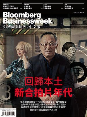 Bloomberg Businessweek 第 2015-03 期封面